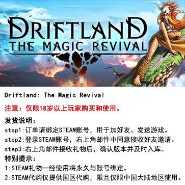 漂移大陆:魔法复兴 PC版 中文 STEAM国区代购(标准版)