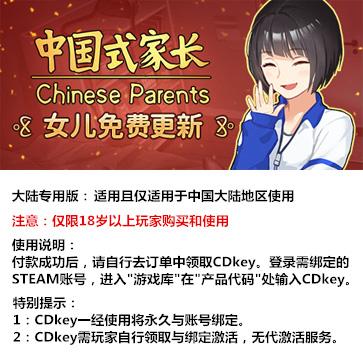 中国式家长 PC版 中文 大陆版key