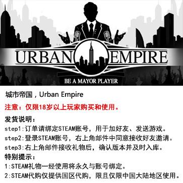 城市帝国 PC版 STEAM国区代购(标准版)