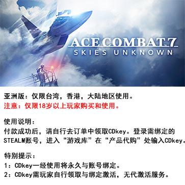 皇牌空战7:未知空域 PC版 中文 亚洲版key