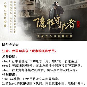 隐形守护者 PC版 中文 STEAM国区代购(标准版)