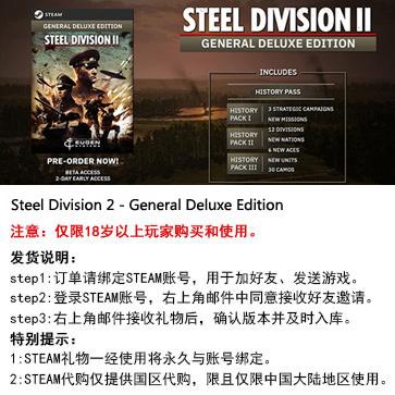 钢铁之师2 PC版 中文 STEAM代购(General)