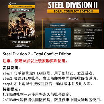 钢铁之师2 PC版 中文 STEAM代购(Total Conflict)