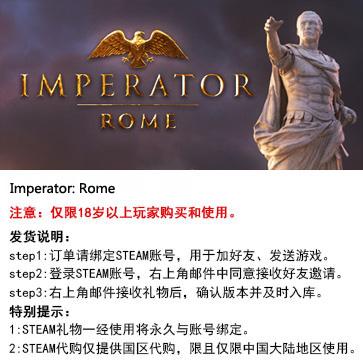 大将军:罗马 PC版 STEAM国区代购(标准版)