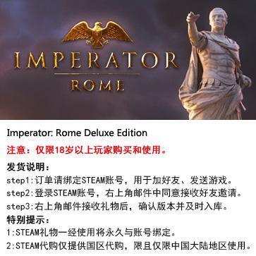 大将军:罗马 PC版 STEAM国区代购(豪华版)