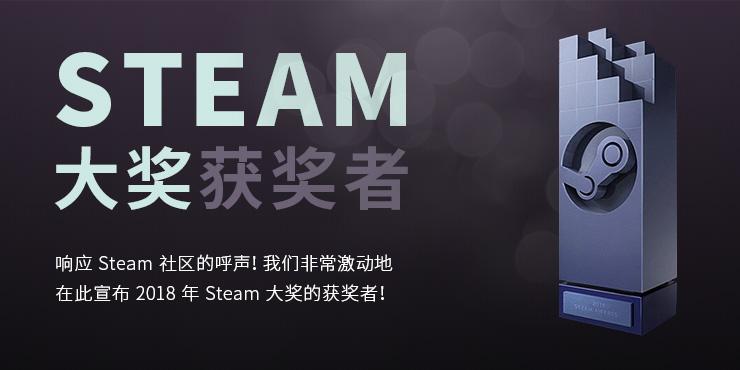 STEAM2018获奖