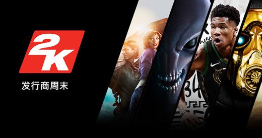 2K GAMES发行商周末