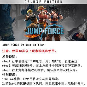 Jump大乱斗 PC版 中文 STEAM国区代购(豪华版)