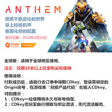 圣歌 PC版 中文 全球版key