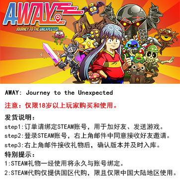 远离:未知之旅 PC版 中文 STEAM国区代购(标准版)