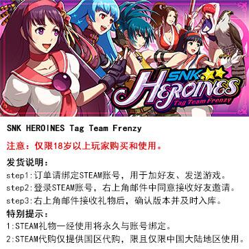 SNK女主大乱斗 PC版 中文 STEAM国区代购(标准版)