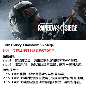 彩虹六号:围攻行动 PC版 中文 STEAM国区代购(标准版)