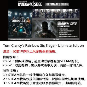 彩虹六号:围攻行动 PC版 中文 STEAM国区代购(终极版)