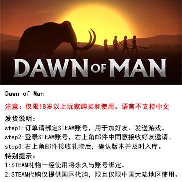 人类黎明 PC版 STEAM国区代购(标准版)