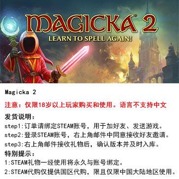 魔法对抗2 PC版 STEAM国区代购(标准版)