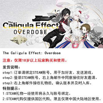 卡里古拉:过量 PC版 中文 STEAM国区代购(标准版)