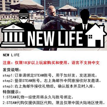 新生活 NEW LIFE PC版 STEAM国区代购(标准版)