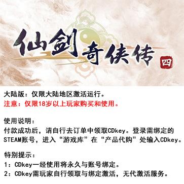 仙剑奇侠传4 PC版 大陆版Key