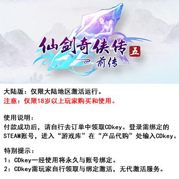 仙剑奇侠传5:前传 PC版 大陆版Key