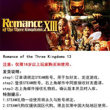 三国志13 PC版 中文 STEAM国区代购(标准版)