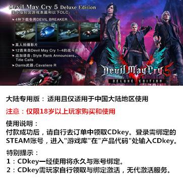 鬼泣5 PC版 中文 大陆版key(豪华版)