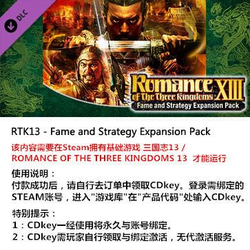 三国志13 PC版 中文 STEAM国区代购(DLC)