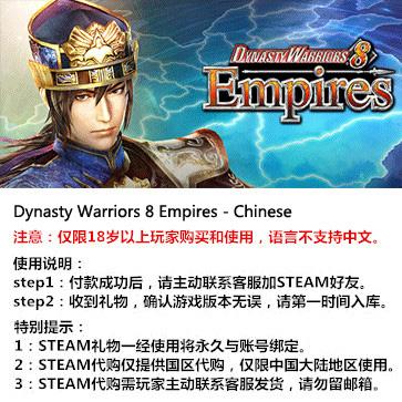 真三国无双7:帝国 PC版 中文 STEAM国区代购(标准版)