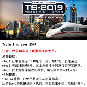 模拟火车2019 PC版 STEAM国区代购(礼包)