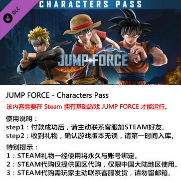 Jump大乱斗 PC版 中文 STEAM国区代购(DLC)