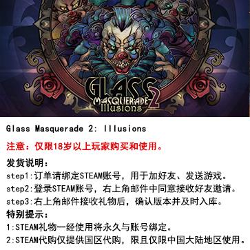 玻璃假面舞会2:幻想 PC版 STEAM国区代购(标准版)