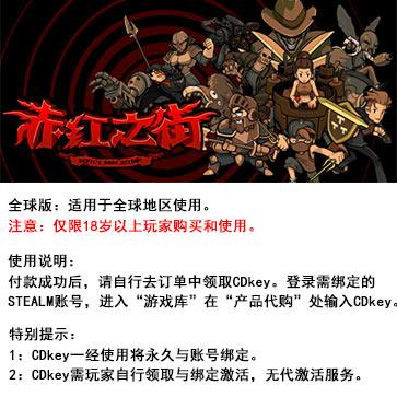 赤红之街 PC版 全球版key