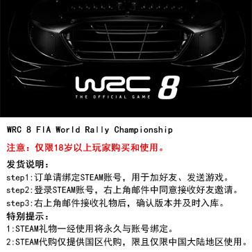 世界汽车拉力锦标赛8 PC版 中文 STEAM国区代购(标准版)