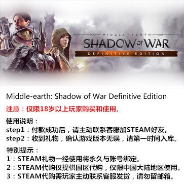 中土世界:战争之影 PC版 STEAM国区代购(礼包)