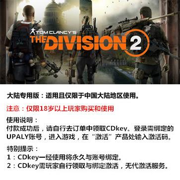 汤姆克兰西:全境封锁2 PC版 中文 大陆版key