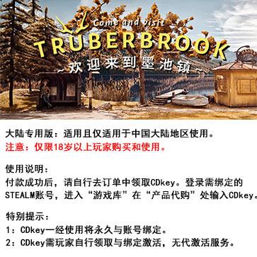 墨池岛 PC版 中文 大陆版key