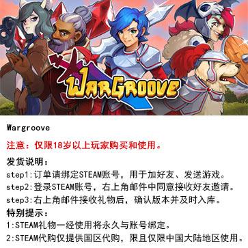 战纹 PC版 中文 STEAM国区代购(标准版)