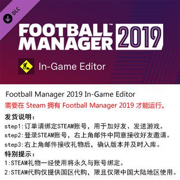 足球经理2019 FM2019 PC版 中文 STEAM国区代购(DLC)