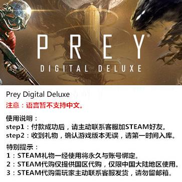 Prey 掠食 PC版  STEAM国区代购(礼包)
