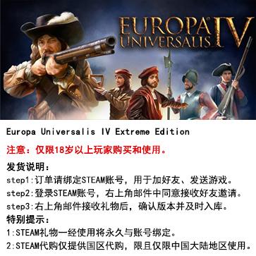 欧陆风云4 PC版 STEAM国区代购(豪华版)