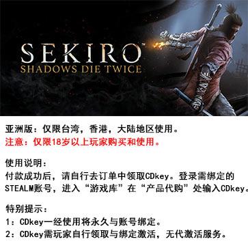 只狼:影逝二度 PC版 中文 亚洲版key