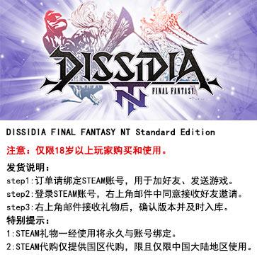 最终幻想:纷争NT PC版 中文 STEAM国区代购(标准版)