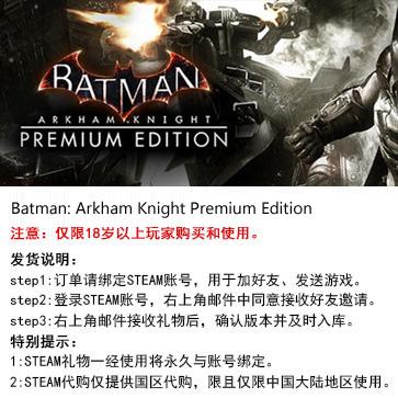 蝙蝠侠:阿甘骑士 PC版  STEAM国区代购(高级版)