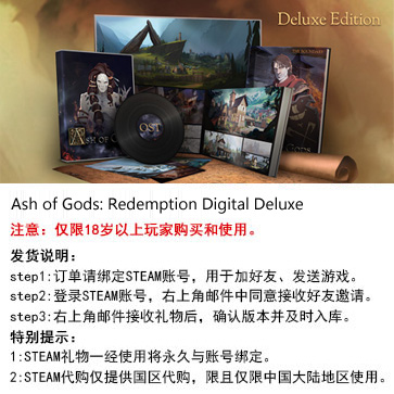 诸神灰烬:救赎 PC版  STEAM国区代购(豪华版)