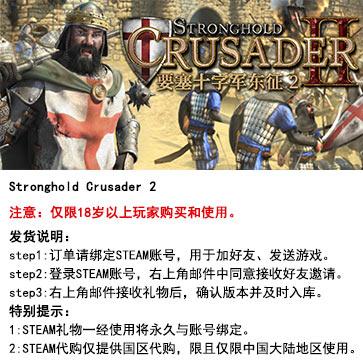 要塞:十字军东征2 PC版 中文 STEAM国区代购(标准版)