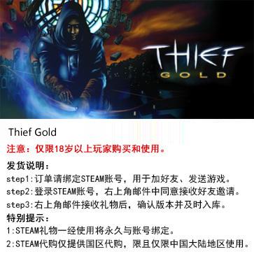 神偷:黄金版 PC版 STEAM国区代购(标准版)