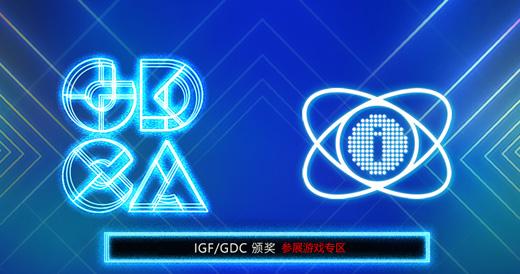 IGF/GDC参展游戏