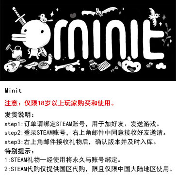 Minit PC版 中文 STEAM国区代购(标准版)