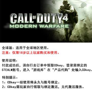 使命召唤4:现代战争 PC版 全球版key