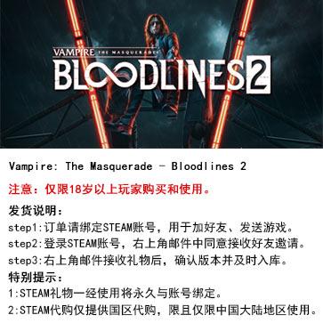 吸血鬼:避世血族2 PC版 STEAM代购(标准版)