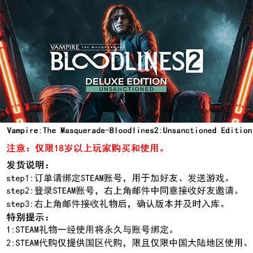 吸血鬼:避世血族2 PC版 STEAM代购(Unsanctioned)